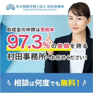 社会保険労務士法人村田事務所